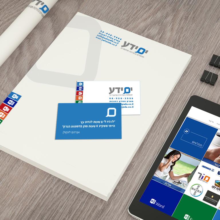 לוגו וכרטיס ביקור לחברה להדרכת מחשבים
