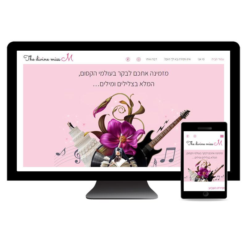 אתר לבלוגרית מוסיקה