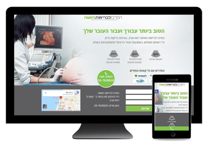 דף נחיתה למרכז לבריאות האישה בתל אביב