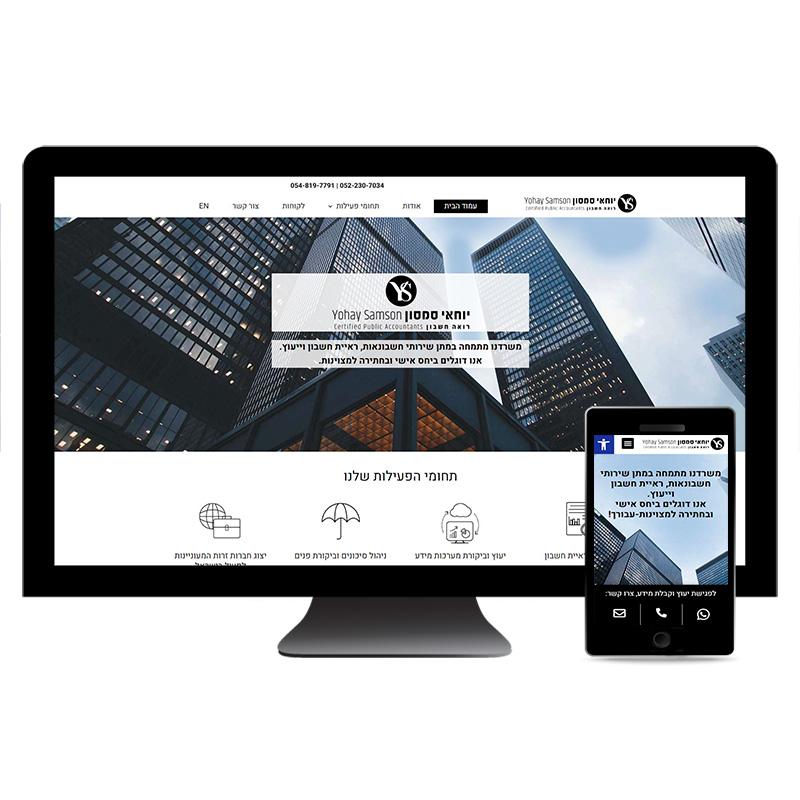 עיצוב ובניית אתר רואה חשבון יוחאי סמסון